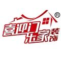 广州喜迎门设计