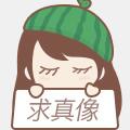 香香-公主