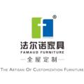 法尔诺家具
