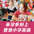 香港小学英语