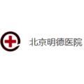 北京明德醫院