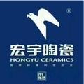 广州宏宇陶瓷