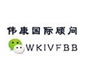 伟康薇嘉WKIVFBB