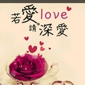 雨丽的爱情结晶