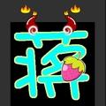 蒋吖蒋啥蒋