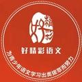 广州好精彩语文